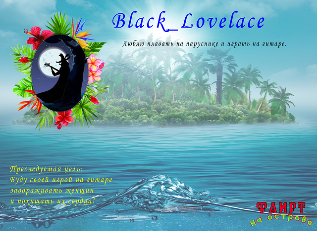Black_Lovelace