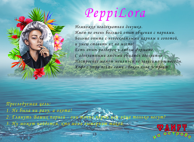 PeppiLora